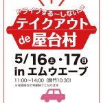 「ドライブする~しない→テイクアウトde屋台村」開催情報!ポスターが届きました。