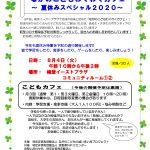ながのこどもわくわくカフェ~夏休みスペシャル2020~開催