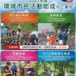 セブン‐イレブン記念財団「環境市民活動助成」