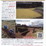 ぽんすけ田んぼの稲刈りボランティア募集