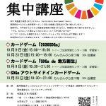 SDGs集中講座開催します!!