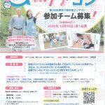 信州ふっころフェスティバル開催