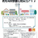 長野市男女共同参画センター 企画講座 「男女共同参画で防災力アップ」