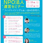 新しい時代のNPO法人に!令和2年度NPO法人運営セミナー「ファンドレイジングを通じて高みを目指す」