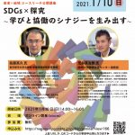 第一回ユースリーチ公開講座 SDGs×探究~学びと協働のシナジーを生み出す~