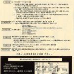 令和3年度 『長野市芸術文化振興基金助成金』 事業の募集について