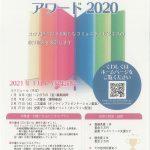 コミュニティビジネスアワード2020