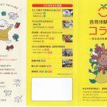 食育体験教室・コラボ パンフレット