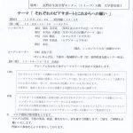 令和2年度ピアサポート研修(改訂版)