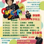 第44回長野南部子ども劇場 地域公演