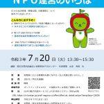 NPO法人運営セミナー「NPO運営のいろは(オンライン開催/サテライト会場あり)