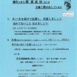 災害支援・陸前高田市立図書館へ古本等を寄付しよう!