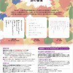 第26回「NHKハート展」詩の募集