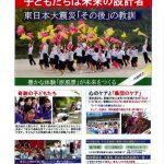 『子どもたちは未来の設計図~東日本大震災「その後」の教訓』