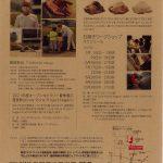 長野県立美術館/Love Stone Project―Nagano (ラヴ ストーン プロジェクト – ナガノ)