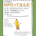 NPO初歩講座「NPOってなんだ?」