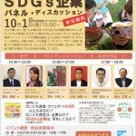 共食でつながるフェスタながの SDGs企業 パネル・ディスカッション