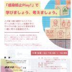 【オンライン】まちチャレセミナー「感染防止Play!」で学びましょう、考えましょうを開催します