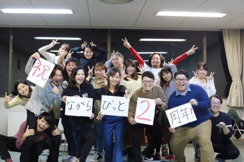 【祝】劇団ながらびっと、祝2周年!!!