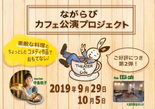 【ながらびカフェ公演】第2弾ついに公演決定!