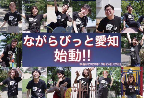 【愛知 稽古場レポ 0718/19】どえりゃ~良いメンバーが集まったがね!