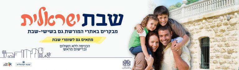 שבת ישראלית