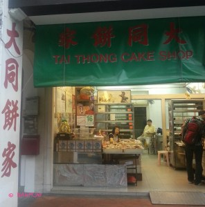 Traditional Chinese Pastry - Tai Thong Cake Shop (大同饼家)