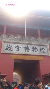 The Forbidden City (故宫) – Palace Museum North Gate