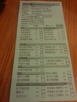 Weekend In Hong Kong In July 2014 - Our Order at Tim Ho Wan