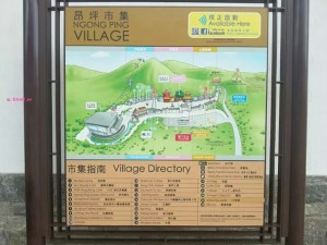 Day 3 In Hong Kong In July 2014 - Map of Ngong Ping Village