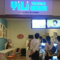 YiLi Pao Pao Ice - Overview of Shop