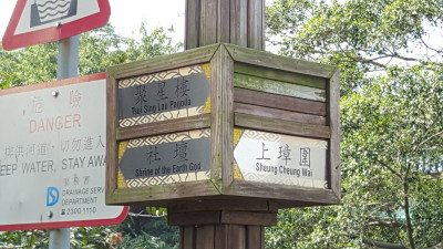 Ping Shan Heritage Trail - Signage