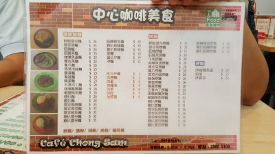 中心咖啡美食 Centre Coffee Cafe - Menu
