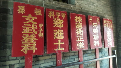 Ping Shan Heritage Trail - Ching Shu Hin (清書軒) by the doorstep