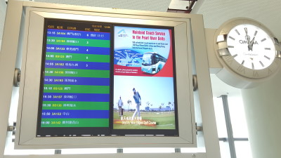 Getting To Macau From Hong Kong International Airport - HKIA Ferry Terminal - Schedule