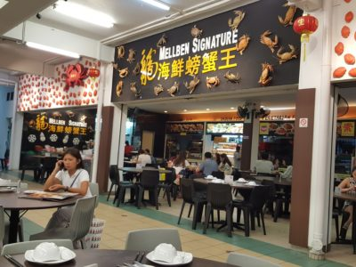 Mellben Signature Opened Through Chinese New Year 2017 In Tanjong Pagar - Facade