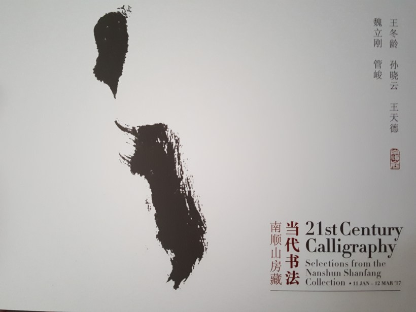 21st Century Calligraphy Talk By Master Calligrapher Wang Dongling - Prof Wang Dongling talk and demo