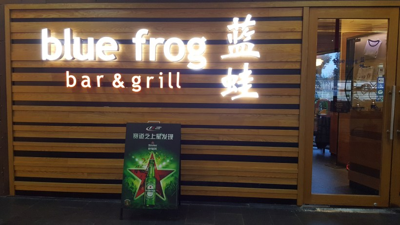 Blue Frog 蓝蛙, Western Casual Dining Restaurant Chains, At Jinqiao, Pudong - Facade