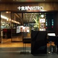 Ten Ten Hunan Bistro 十食湘, Delish Food With Outstanding Service, At Reel Mall - Facade