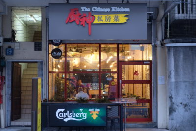 The Chinese Kitchen 厨神私房菜 At Cavan Road Whipping