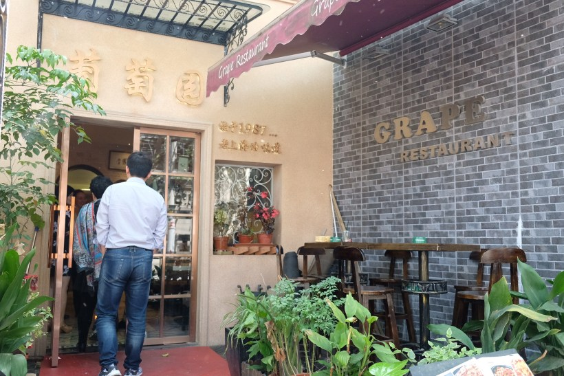 Grape Restaurant At Xinle Road Serving Home-styled Shanghainese Dishes - Another view of entrance