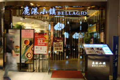 Bellagio Cafe 鹿港小镇上海, Offering Home-feel Taiwanese Food In Iapm Mall - Entrance