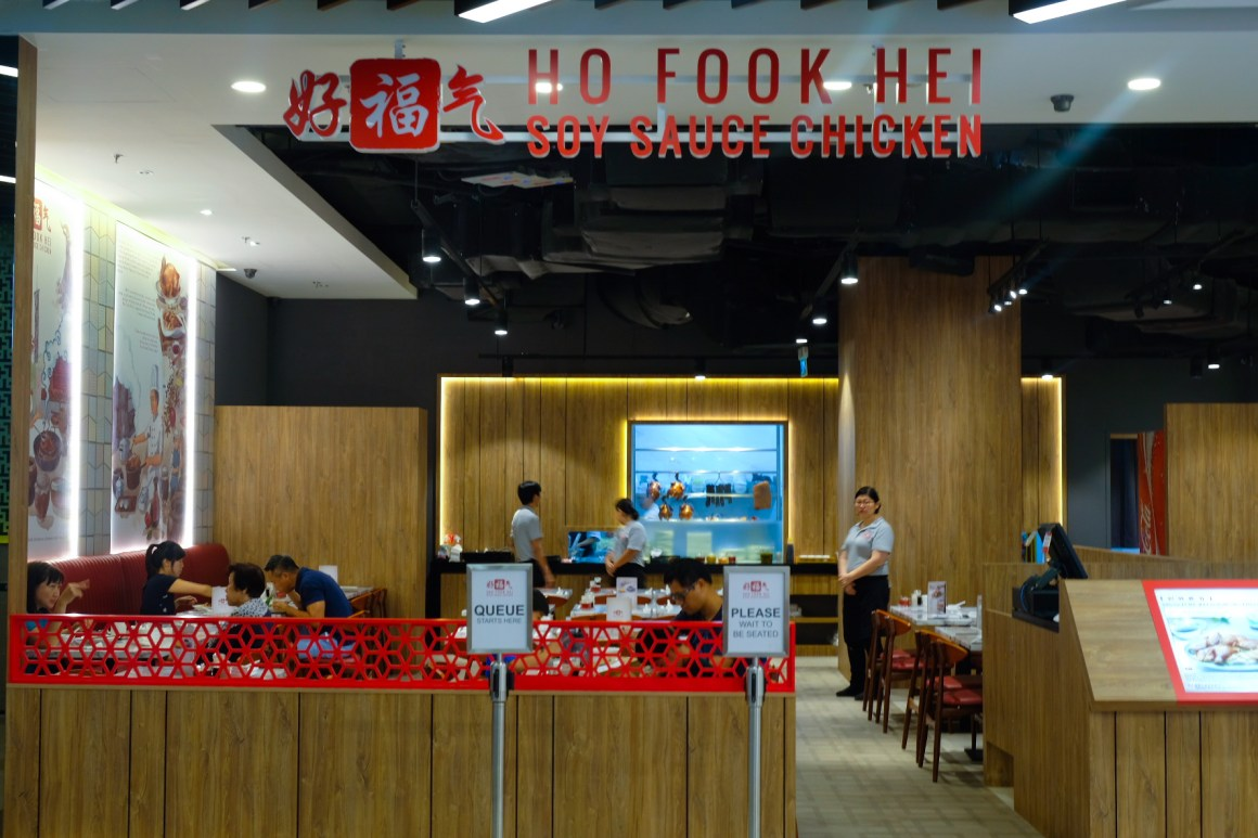 Ho Fook Hei Soy Sauce Chicken By Joyden At Great World City - Facade