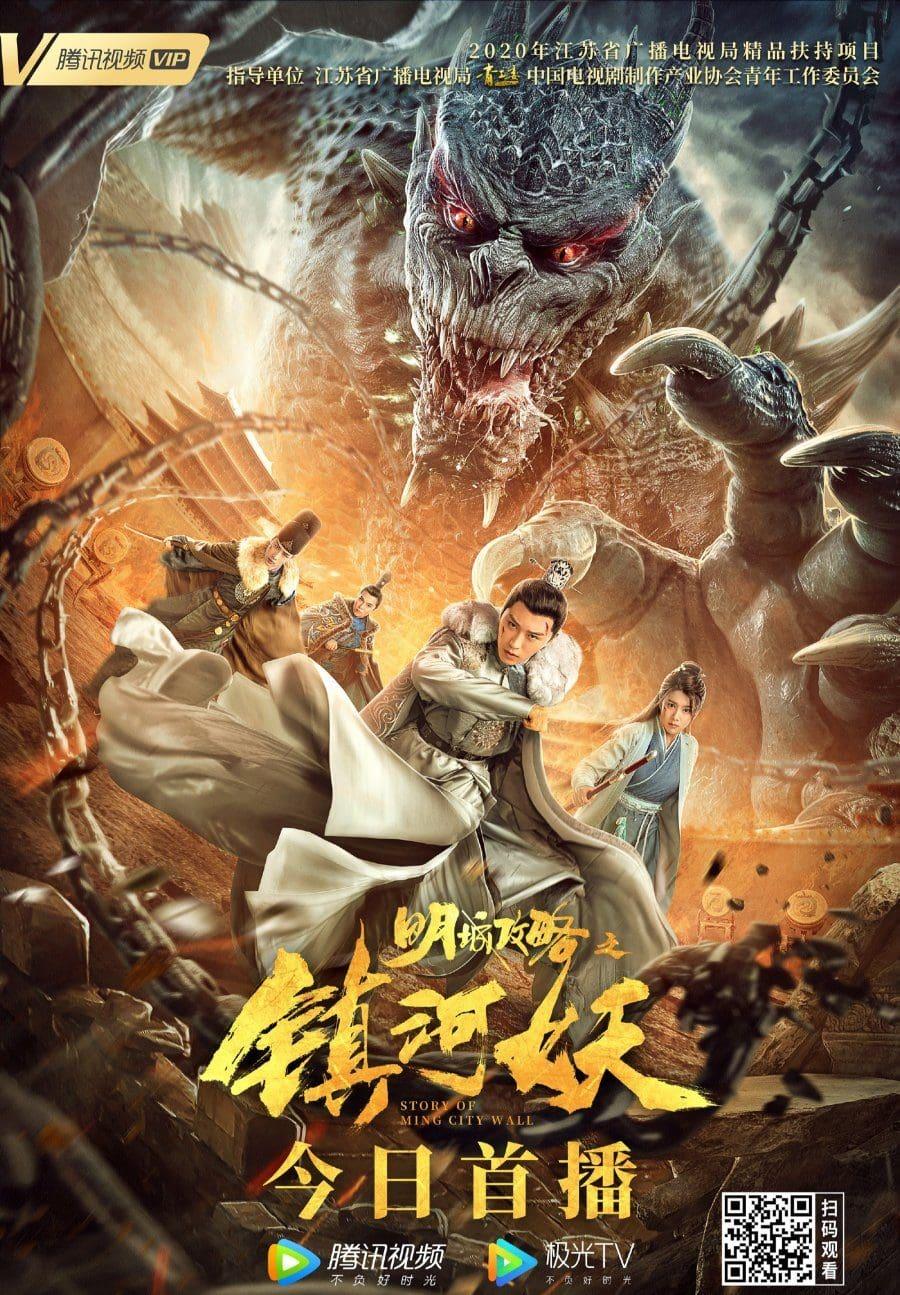 Story Of Ming City Wall min