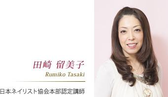 田崎留美子 Rumiko Tasaki 日本ネイリスト協会本部認定講師