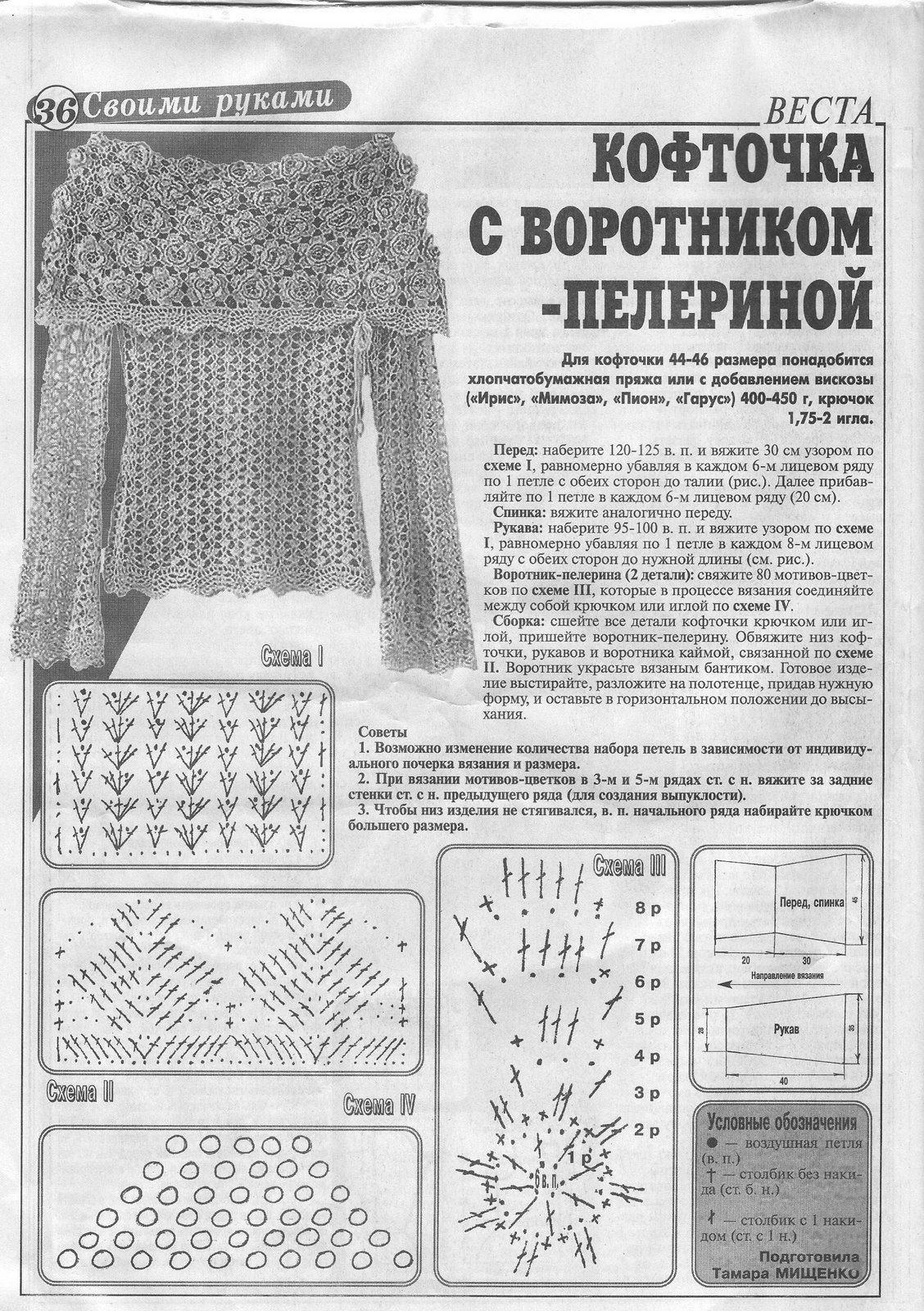 receita e Grficos de blusas de croch