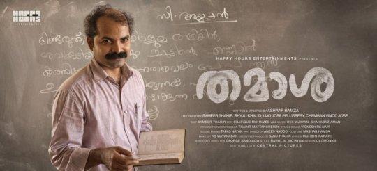 Thamasha Malayalam movies Vinay Fortt