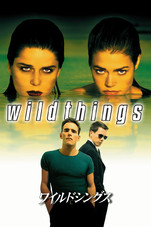 ワイルドシングス(Wild Things, 1998)