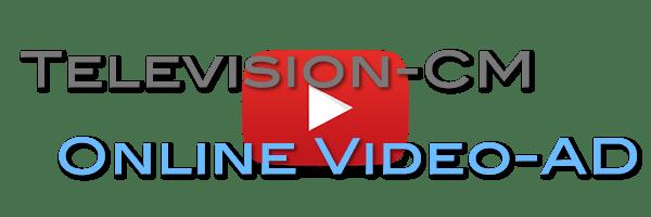 tvcm&videoad