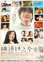 yokomichi_itunes